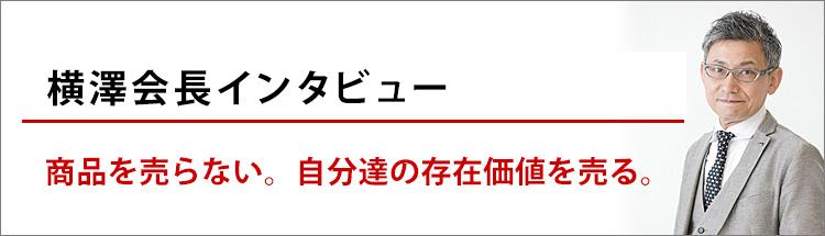 横澤社長インタビューへのリンク