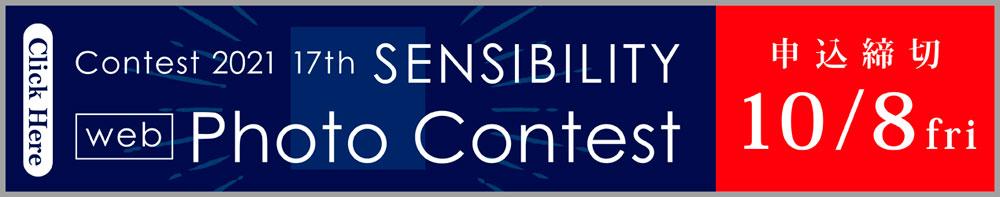 2021 SENSIBILITY Web Photo Contest