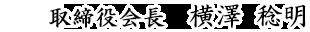 代表取締役社長 横澤 稔明